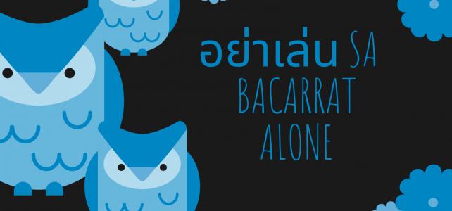อย่าเล่น SA Bacarrat Alone